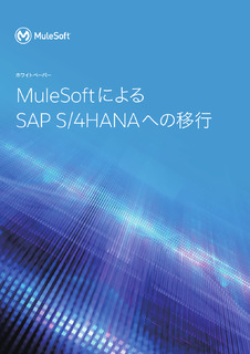 API-led architectures enable integration with SAP (Japenese)
