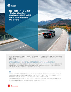 Avoid truck recalls in excess of JPY 15.75 billion with Krytox ™ high-performance lubricants